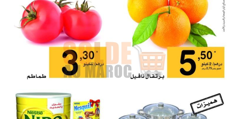 Photo of Catalogue Supeco Maroc Hmizate Jusqu'au 20 Mars 2019