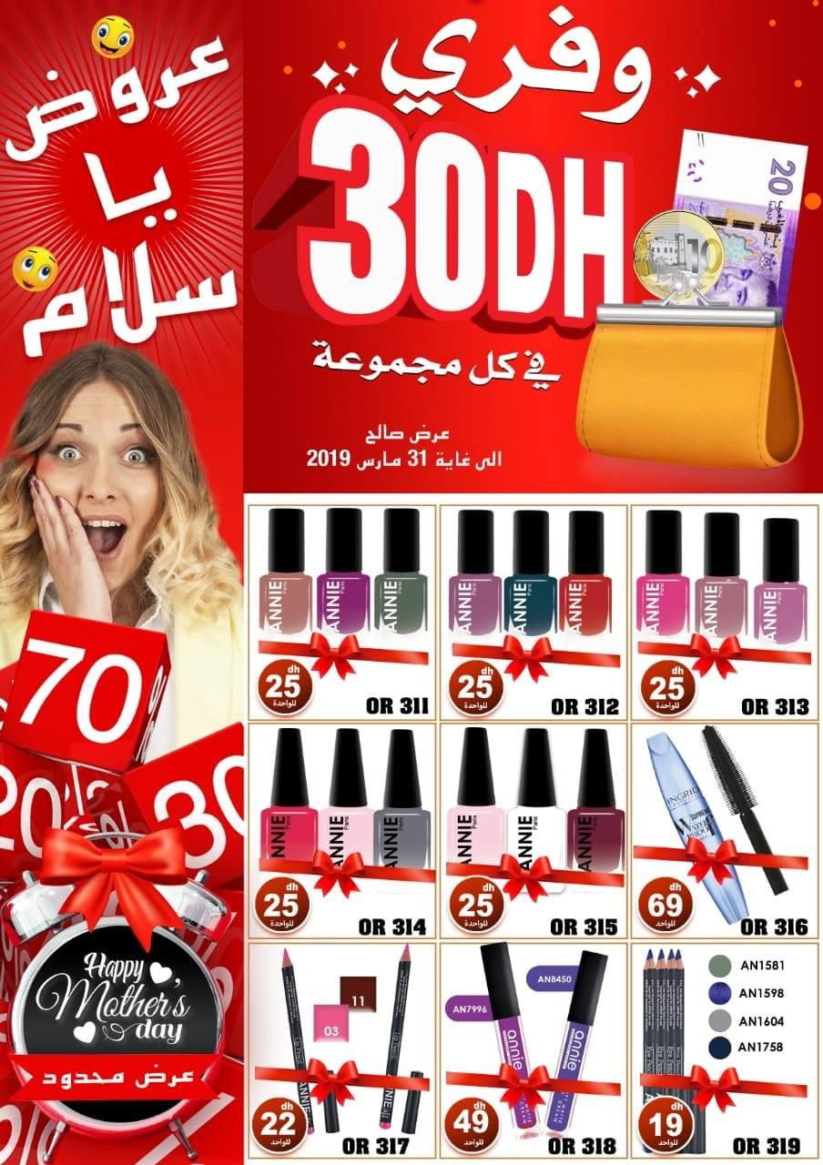 Flyer Verona Cosmetics Maroc Jusqu'au 31 Mars 2019