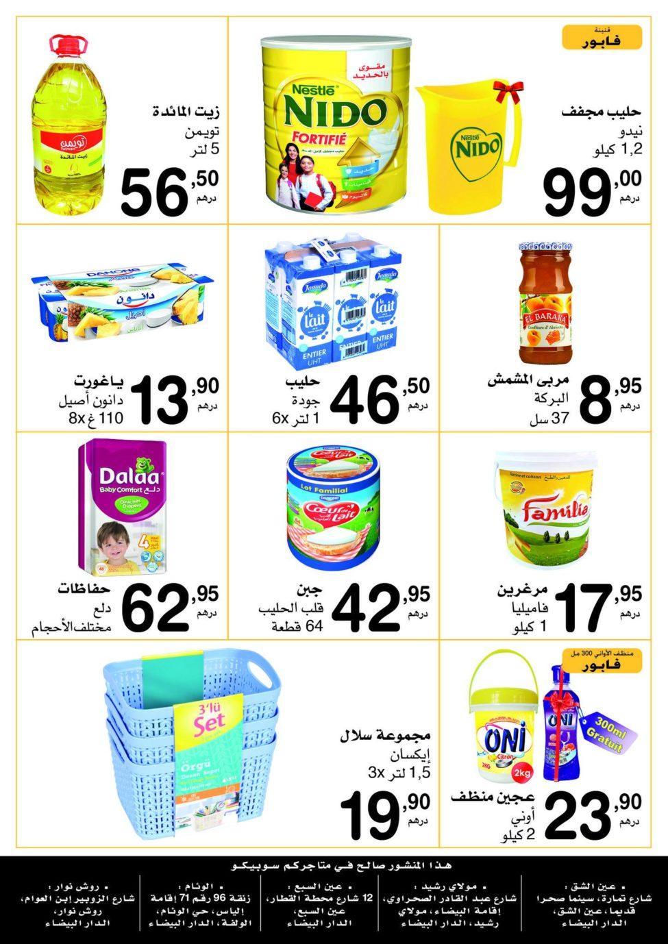 Catalogue Supeco market du 21 Mars au 3 Avril 2019
