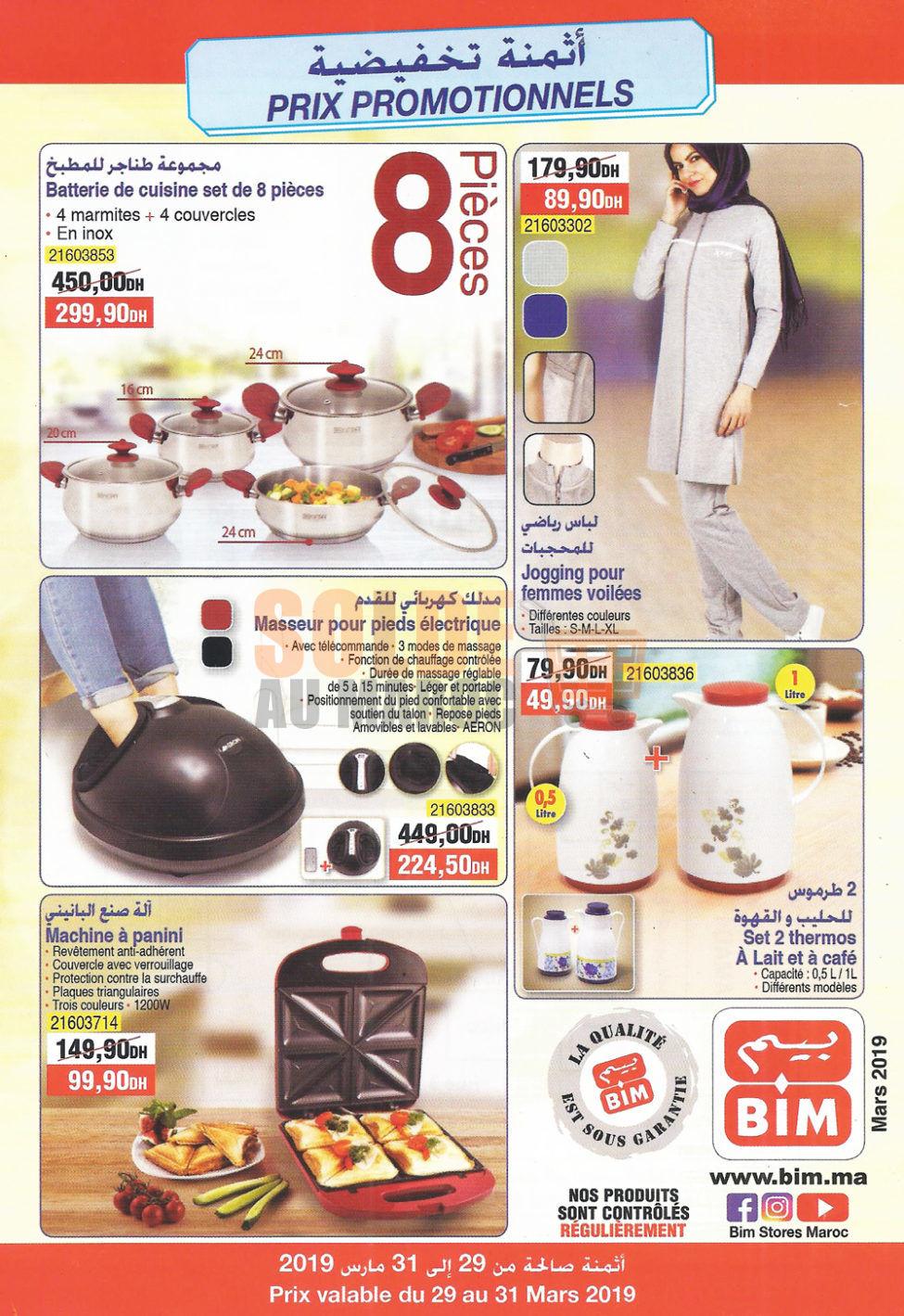 Catalogue Bim Al Forkan Casablanca du 29 au 31 Mars 2019