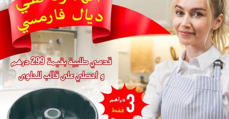 Photo of Flyer Farmasi Maroc Al Hamza du 9 au 12 Avril 2019