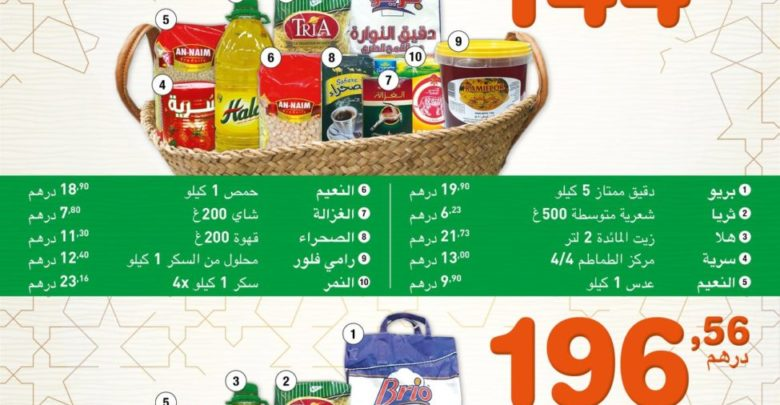 Photo of Flyer Atacadao Maroc قفة رمضان du 8 Avril au 12 Juin 2019
