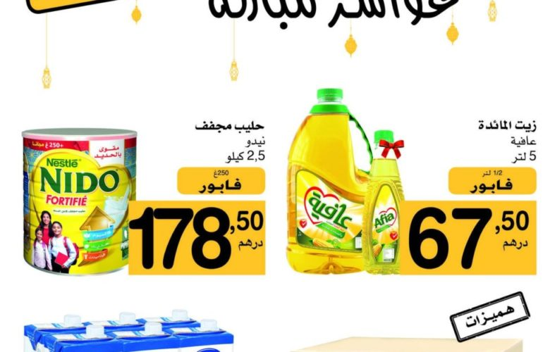 Catalogue SUPECO Market عواشر مبروكة du 18 Avril au 1 Mai 2019