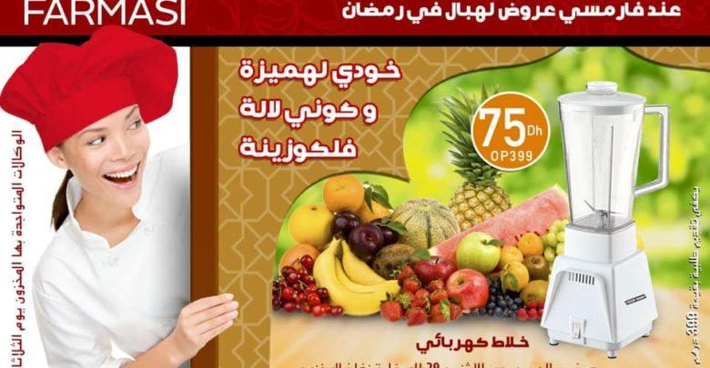 Photo of Flyer Farmasi Maroc عروض لهبال في رمضان à partir du 29 Avril 2019