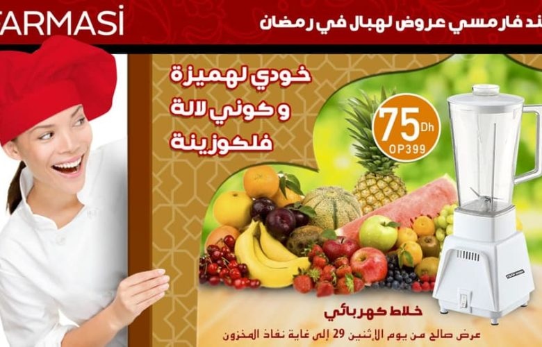 Flyer Farmasi Maroc عروض لهبال في رمضان à partir du 29 Avril 2019