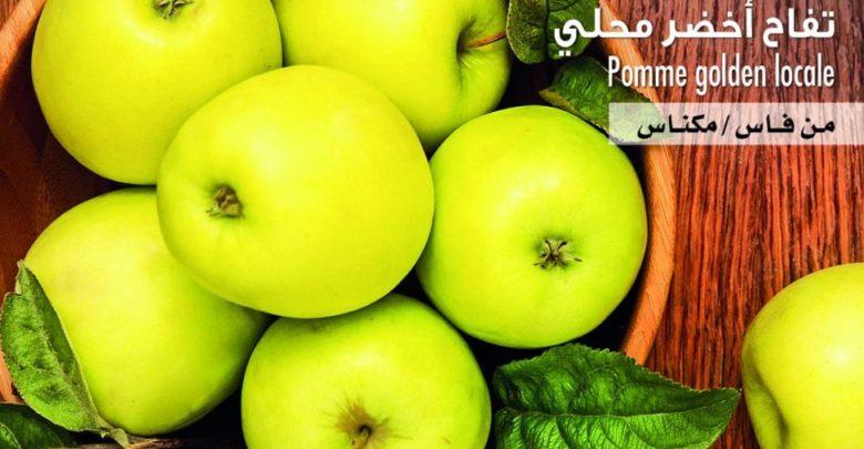 Photo of Flyer Carrefour Maroc Frais Fruits et légumes du 4 au 8 Avril 2019