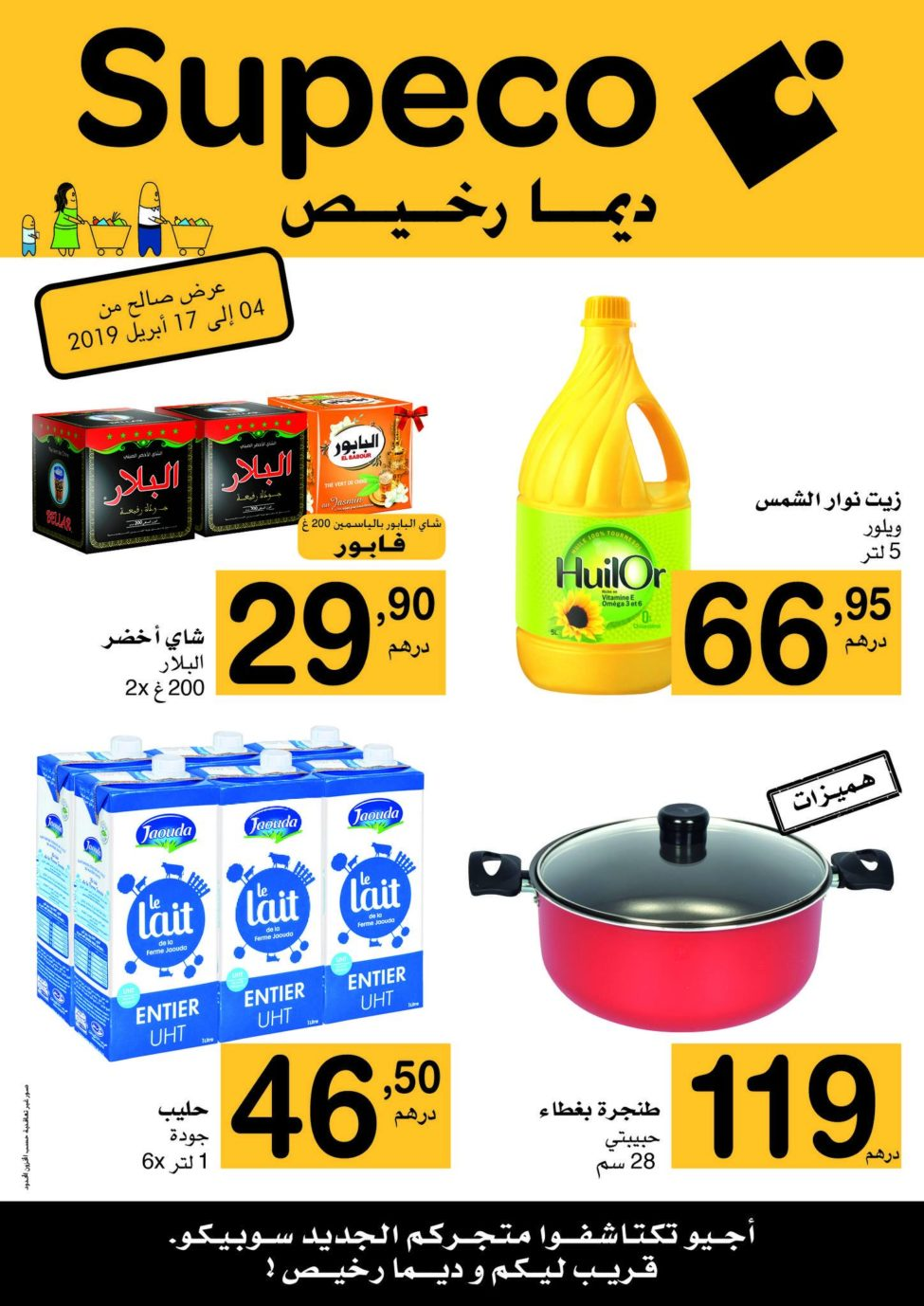 Catalogue SUPECO Market ديما رخيص du 4 au 17 Avril 2019