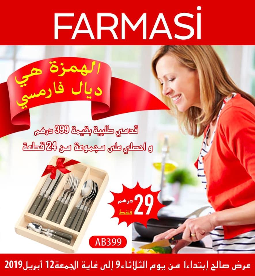 Flyer Farmasi Maroc Al Hamza du 9 au 12 Avril 2019