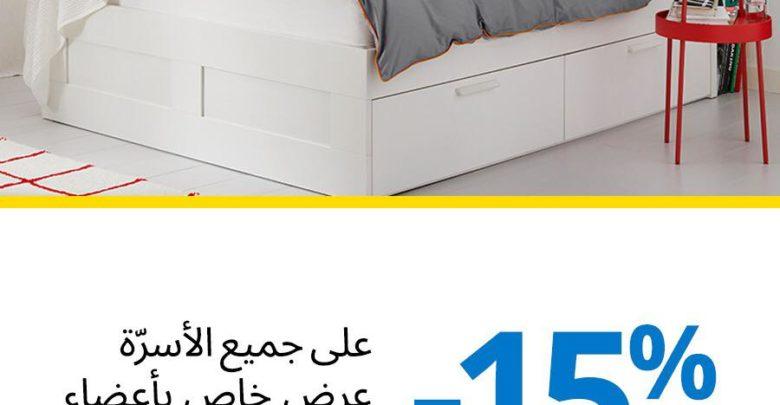 Photo of Super Offre Ikea Family -15% sur tous les lits du 17 au 22 Avril 2019