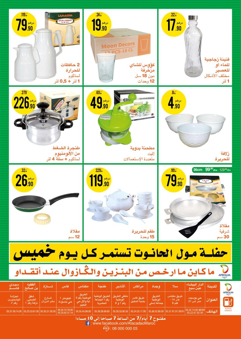 Catalogue Atacadao Maroc عواشر مبروكة du 11 Avril au 1 Mai 2019