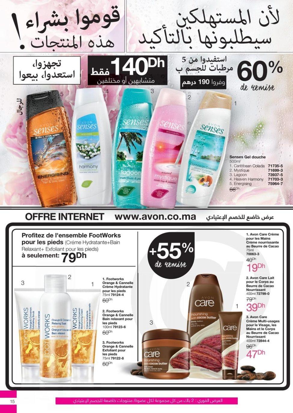 Flyer Avon Maroc Spéciale Fêtes des Mamans Jusqu'au 6 Mai 2019