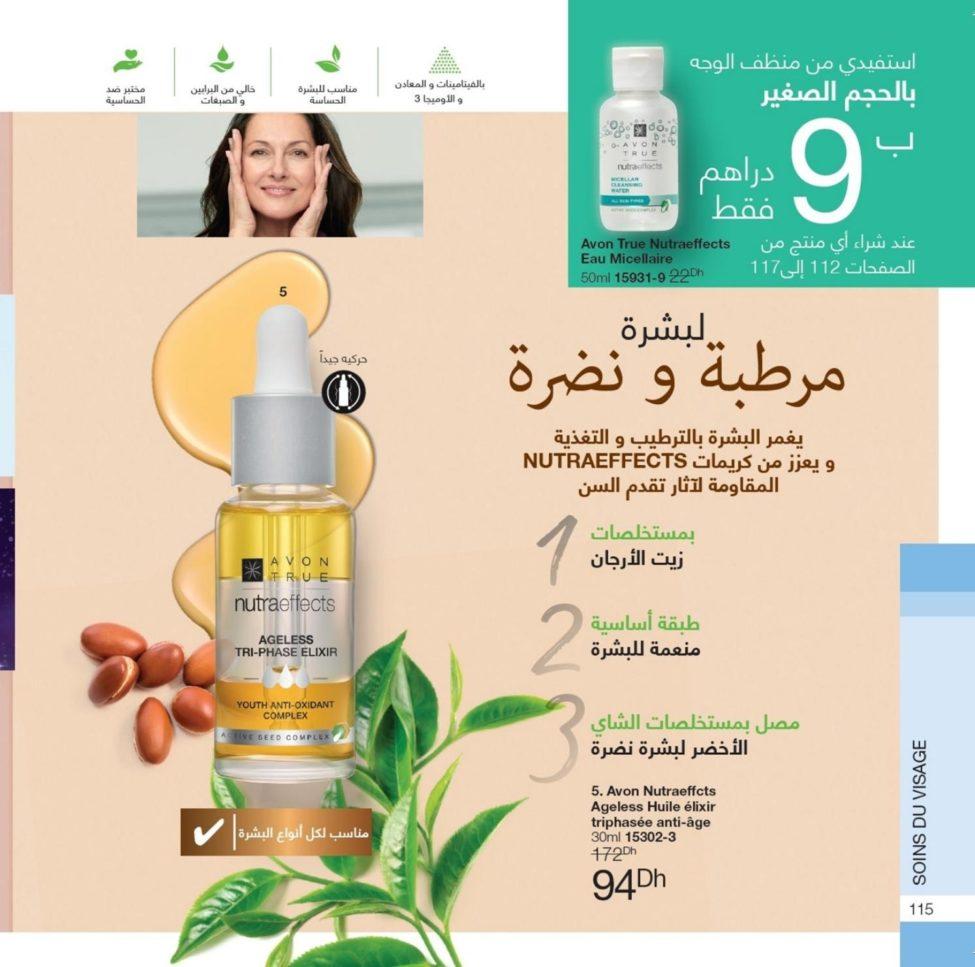 Catalogue Avon Maroc لحضور مميز du 9 Avril au 6 Mai 2019