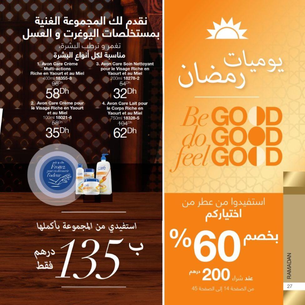 Catalogue Avon Maroc رمضان كريم du 7 au 27 Mai 2019