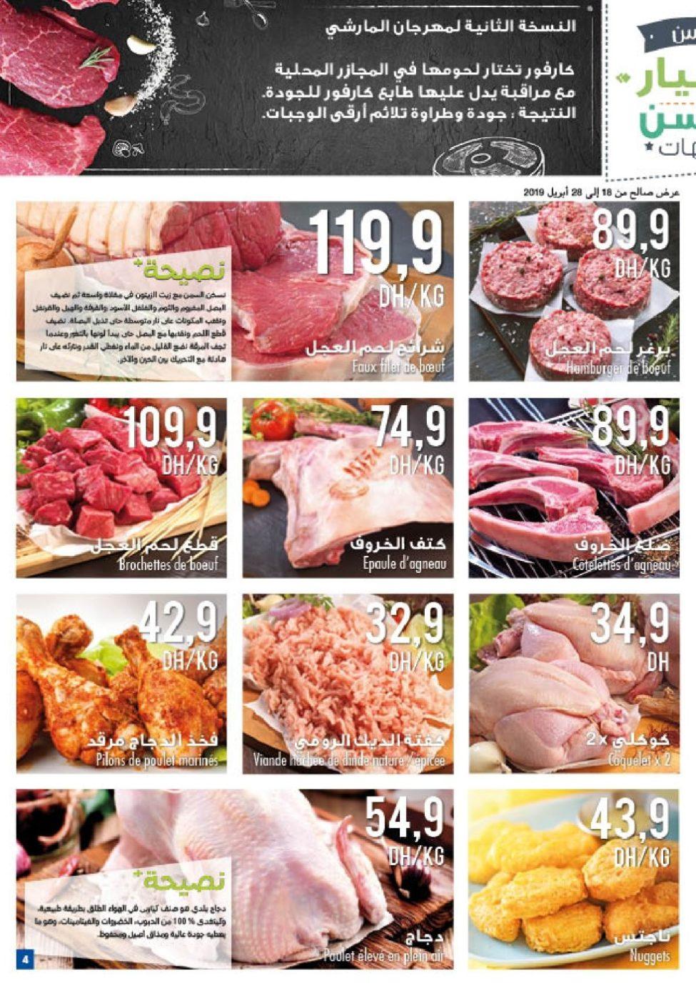 Catalogue Carrefour Maroc عواشر مباركة du 18 Avril au 1 Mai 2019