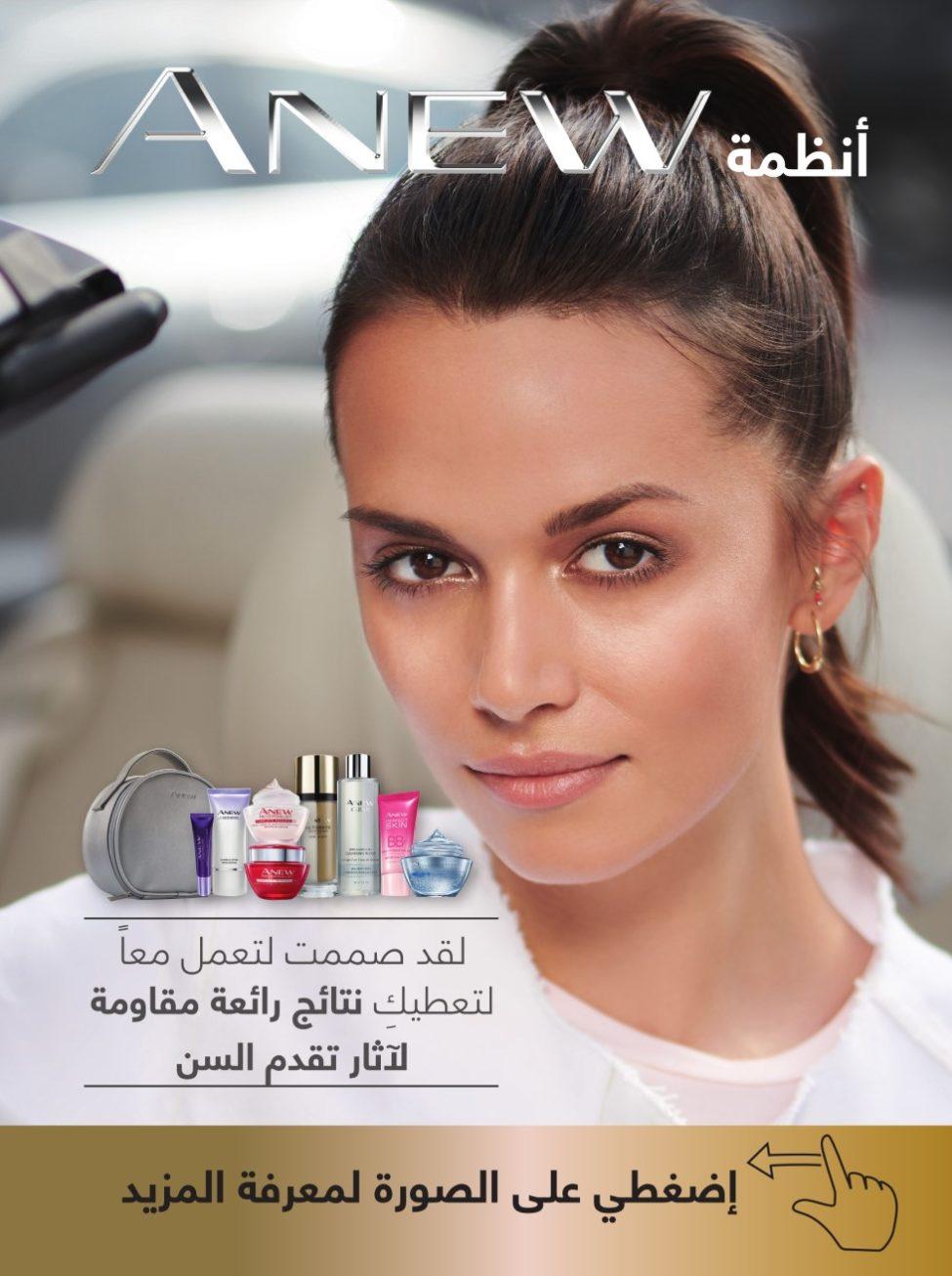 Catalogue ANEW de Avon Maroc لمقاومة آثار التقدم في السن