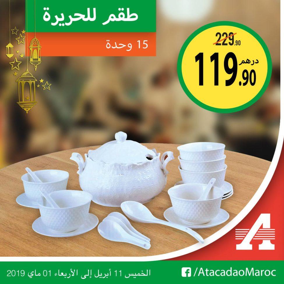 Soldes Atacadao Maroc Set de soupière 15 éléments 119Dhs au lieu de 229Dhs