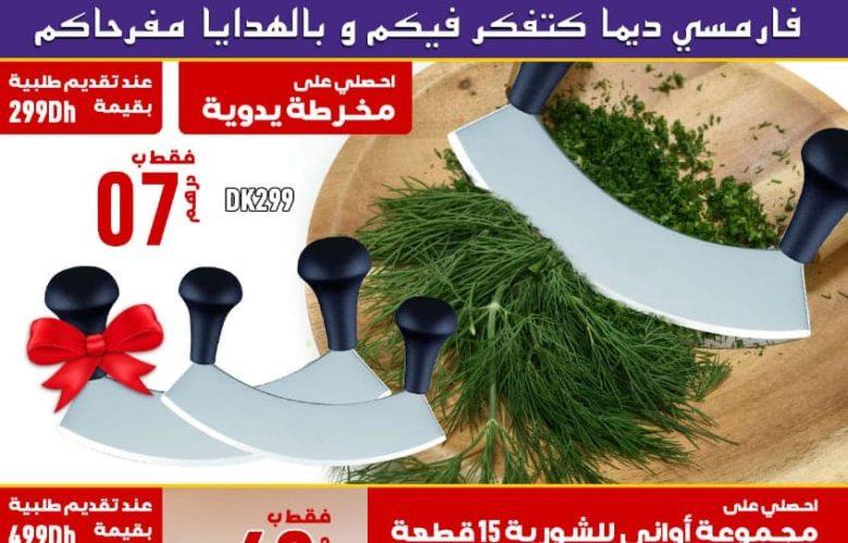 Flyer Farmasi Maroc رمضان جاي du 17 au 20 Avril 2019