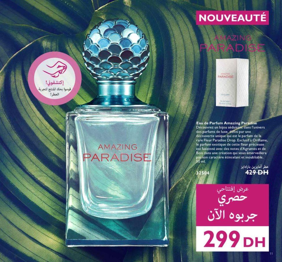 Catalogue Oriflame Maroc رمضان كريم Mai 2019