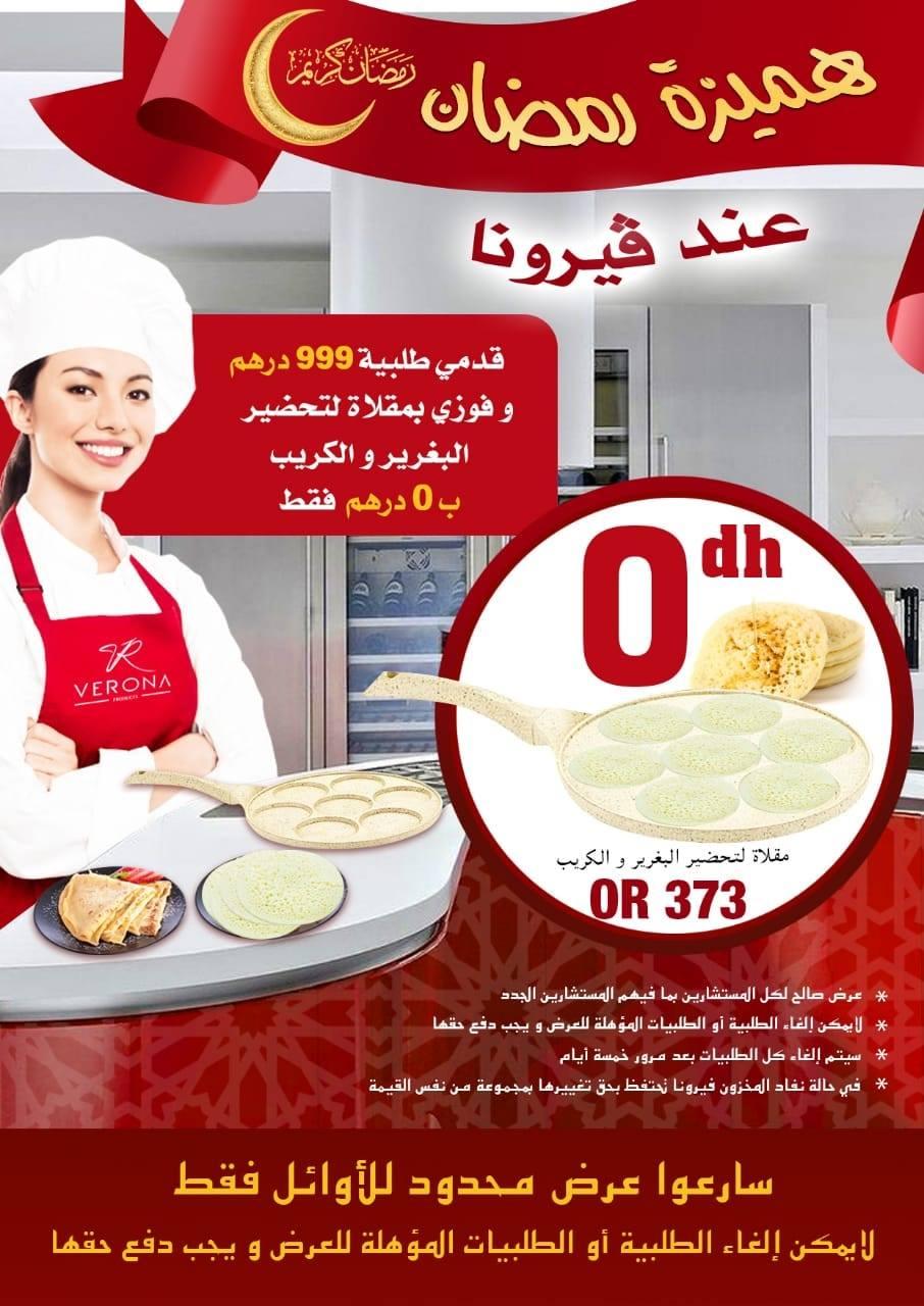 Flyer Verona Maroc هميزات رمضان Jusqu'au 31 Mai 2019