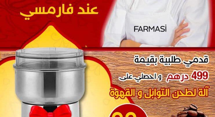 Photo of Flyer Farmasi Maroc عروض رمضان du 15 au 18 Mai 2019