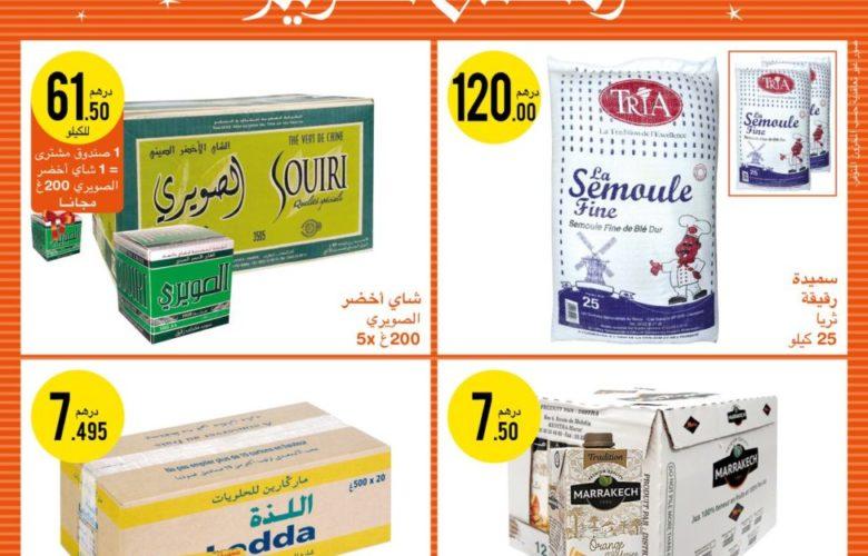 Catalogue Atacadao Maroc Spéciale قفة رمضان du 2 au 22 Mai 2019