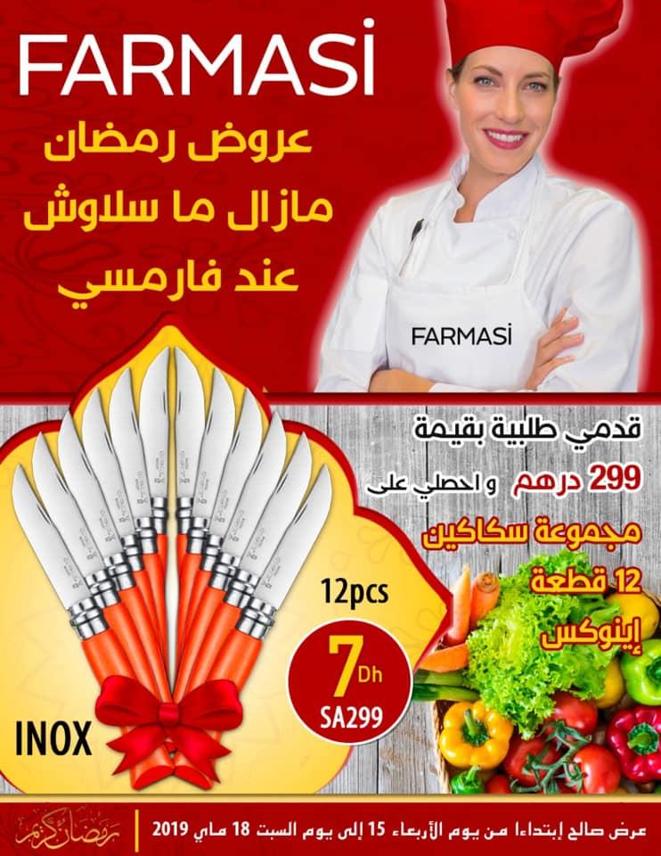Flyer Farmasi Maroc عروض رمضان du 15 au 18 Mai 2019