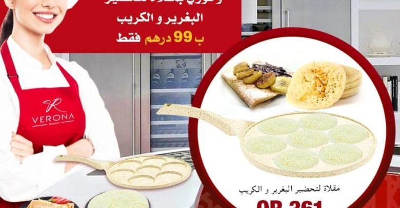 Photo of Flyer Verona Maroc هميزات رمضان