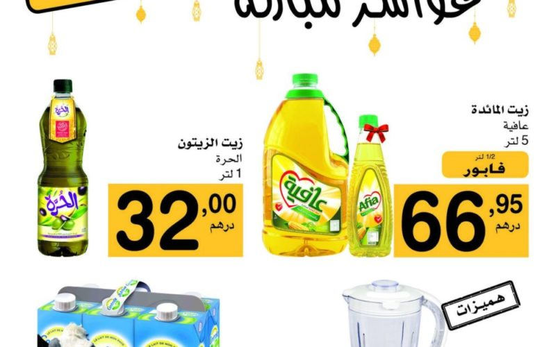 Catalogue Supeco Market أثمنة ديما رخيصة du 16 au 29 Mai 2019