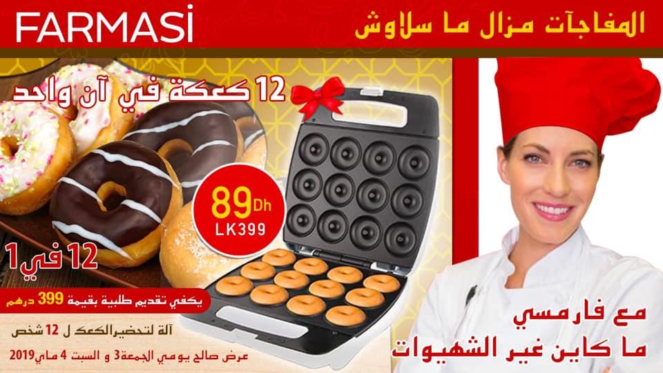 Super Offre Farmasi Maroc Appareil préparation Cake Aujourd'hui Seulement
