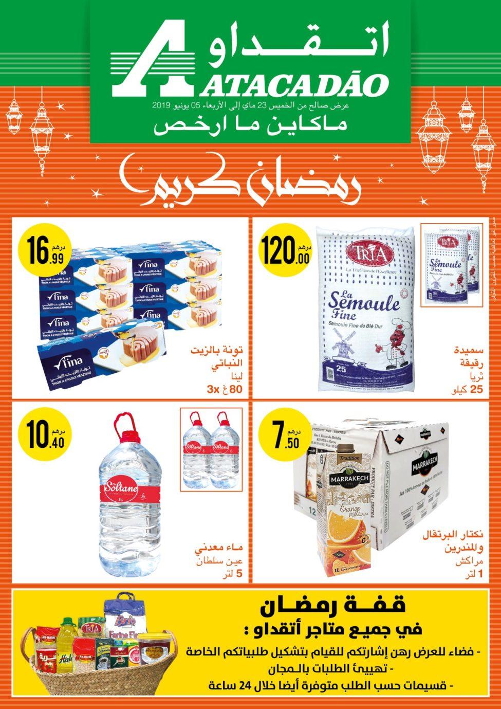 Catalogue Atacadao Maroc du 23 mai au 5 Juin 2019
