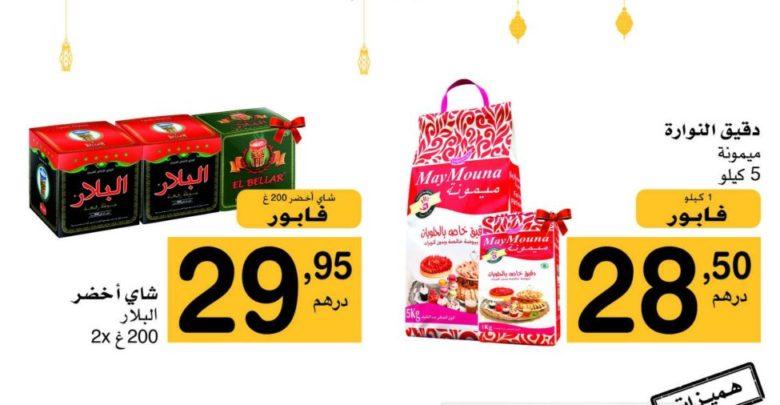 Photo of Catalogue Supeco Market Ramadan Kareem du 2 au 15 Mai 2019