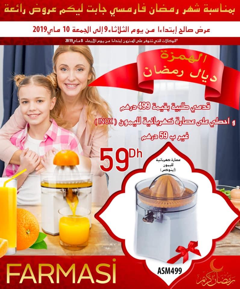 Promo Farmasi Maroc همزة ديال رمضان du 9 au 10 Mai 2019