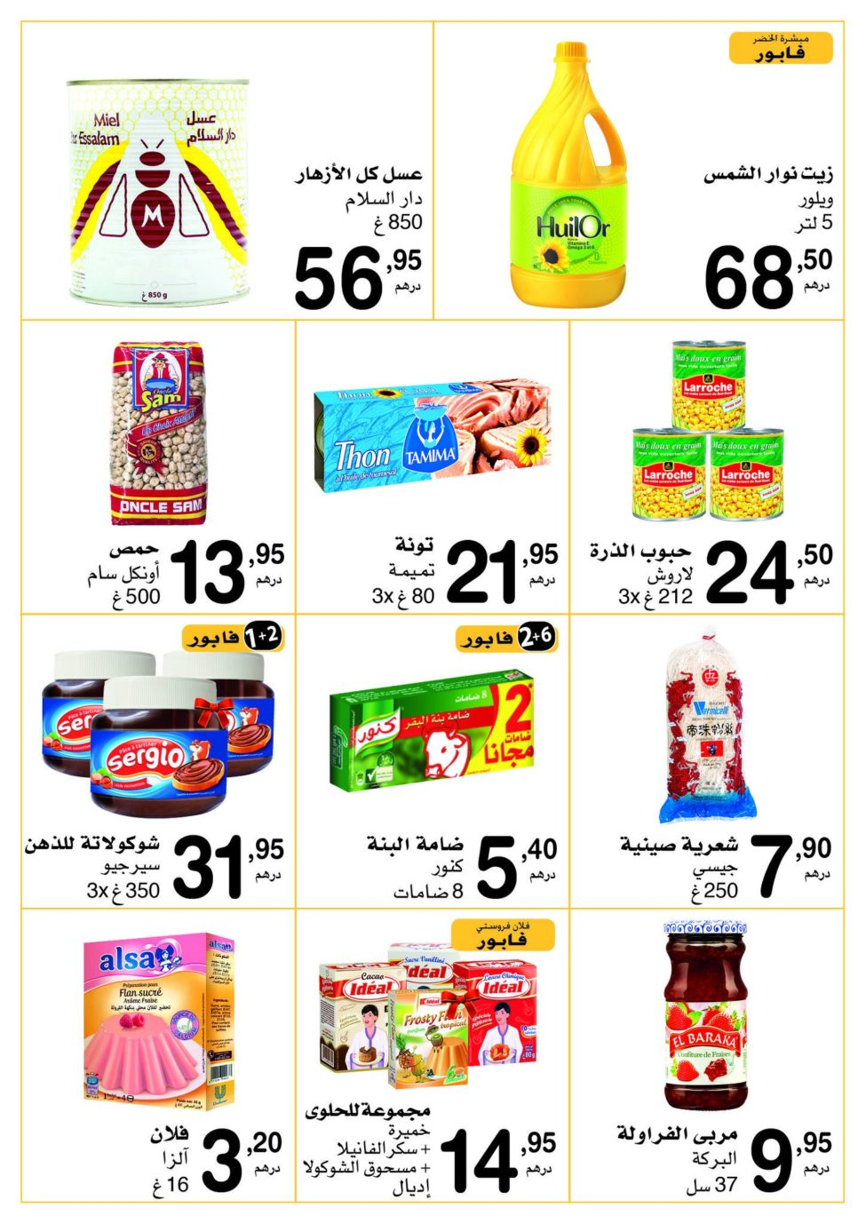 Catalogue Supeco Market Ramadan Kareem du 2 au 15 Mai 2019