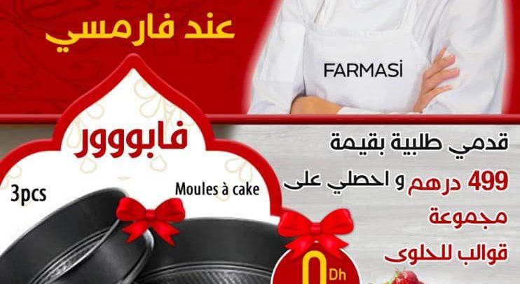 Photo of Flyer Farmasi Maroc عروض رمضان du 20 au 23 Mai 2019