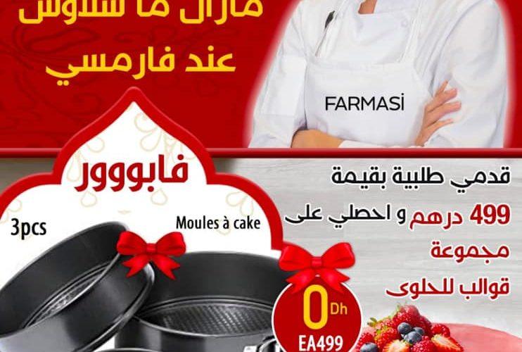 Flyer Farmasi Maroc عروض رمضان du 20 au 23 Mai 2019