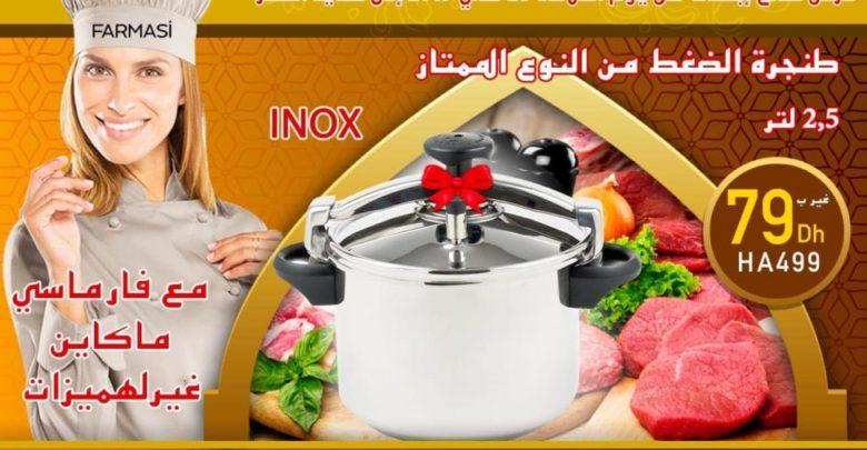 Photo of Super Offre Farmasi Maroc Jusqu'au 31 Mai 2019
