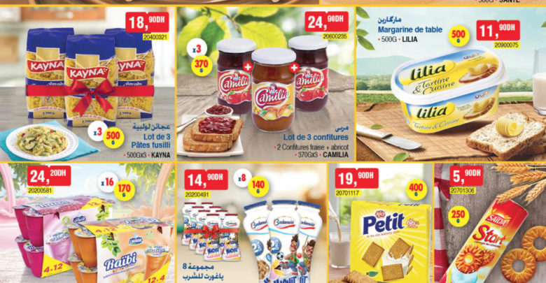 Photo of Catalogue Bim Maroc du Vendredi 31 Mai 2019