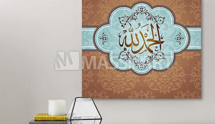 Photo of Promo Massinart.ma Al Hamdulillah Tableau mural 65Dhs au lieu de 129Dhs