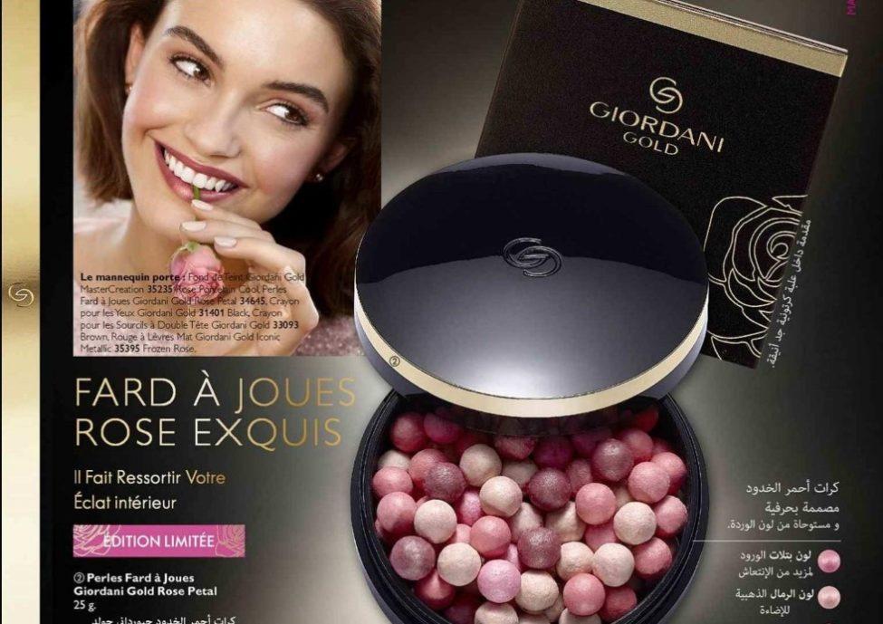Catalogue Oriflame Maroc La Beauté à la Suédoise juin 2019