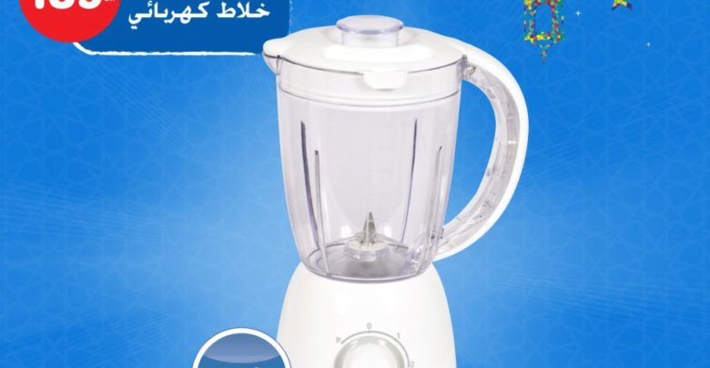 Photo of Promo Carrefour Maroc Blender 1.5L Bluesky 189Dhs au lieu de 289Dhs