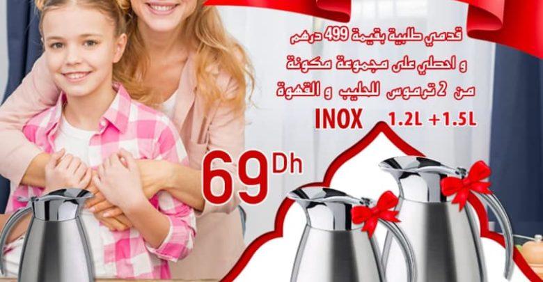 Photo of Super Offre Farmasi Maroc الهمزة ديال رمضان Jusqu'au 9 Mai 2019