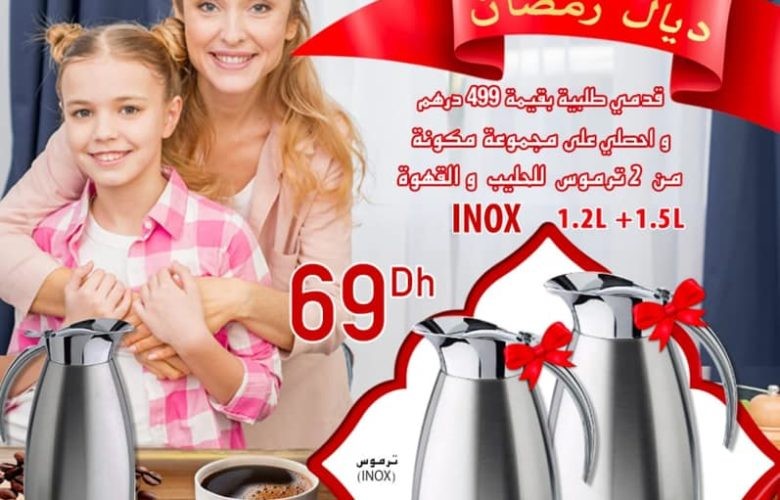 Super Offre Farmasi Maroc الهمزة ديال رمضان Jusqu'au 9 Mai 2019