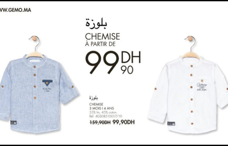 Promo Gémo Maroc Chemise garçon à partir de 99Dhs