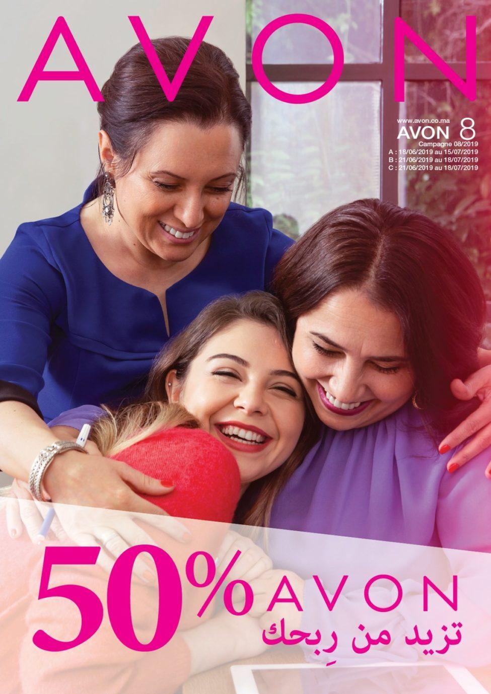 Flyer Avon Maroc du 18 Juin au 15 Juillet 2019