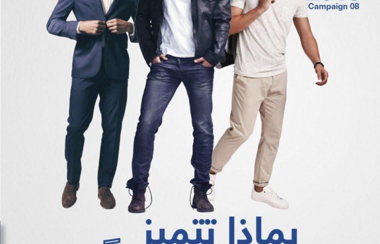 Catalogue Avon Men Maroc Campagne 08 2019