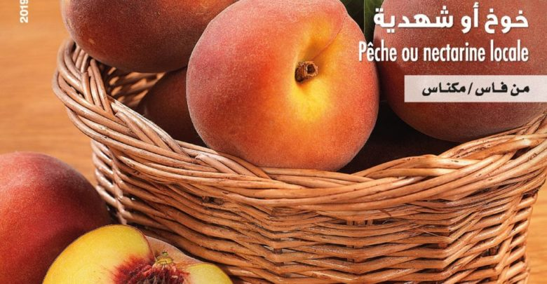 Photo of Flyer Carrefour Maroc et Market du 20 au 24 Juin 2019