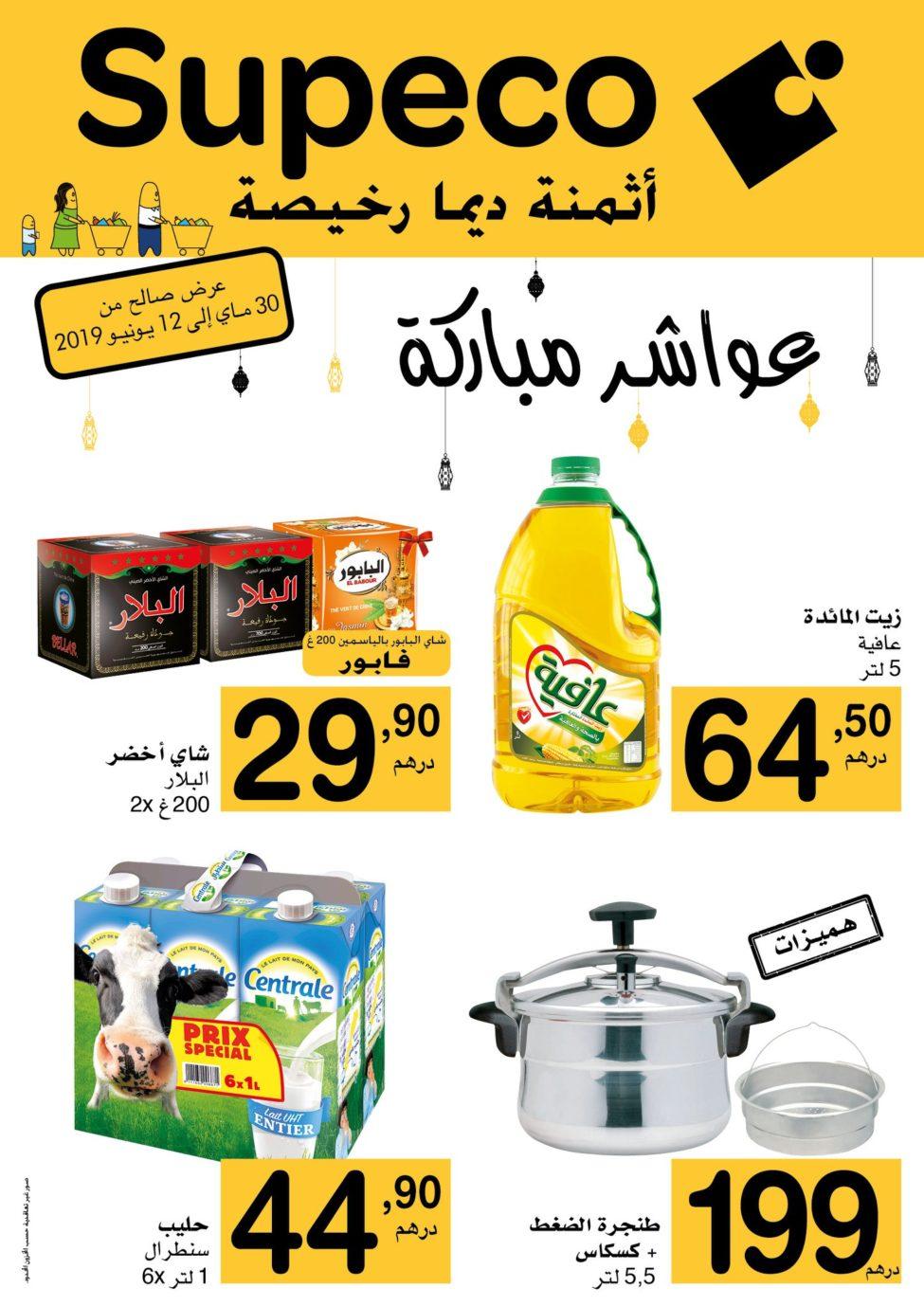 Catalogue SUPECO Market du 30 Mai au 12 Juin 2019