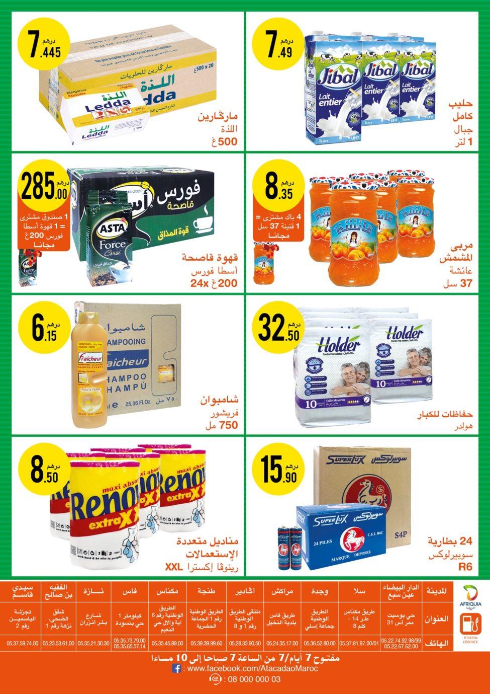 Catalogue Atacadao Maroc du 24 Juin au 10 Juillet 2019