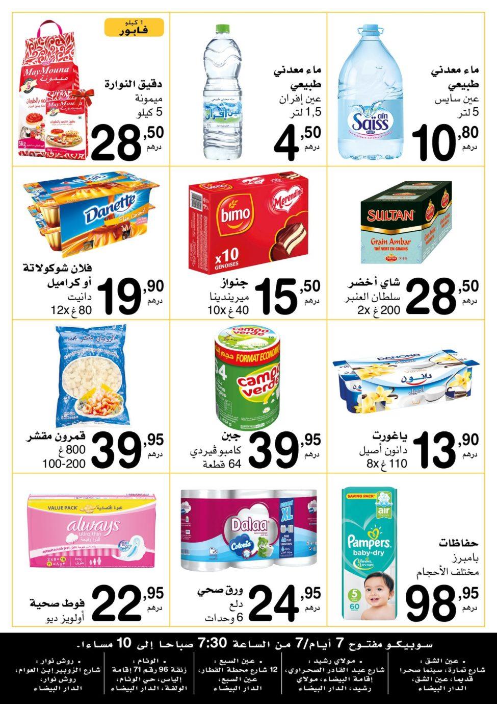 Catalogue SUPECO Market du 13 au 26 Juin 2019