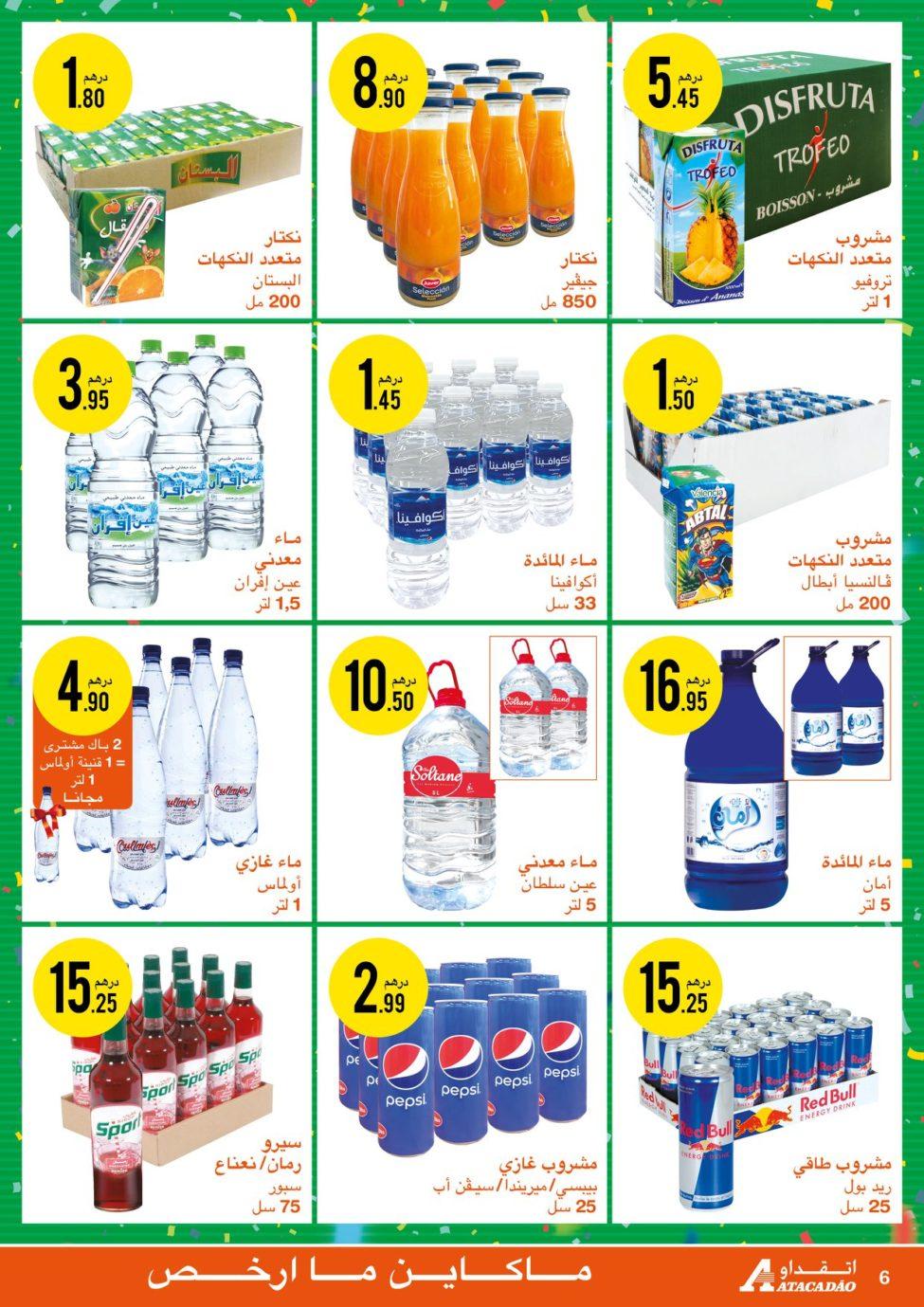 Catalogue Atacadao Maroc du 6 au 26 Juin 2019